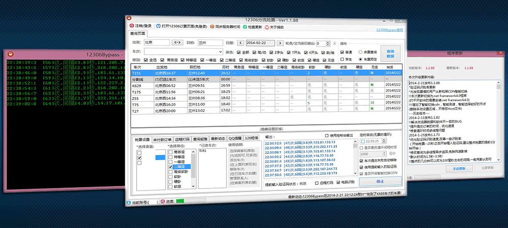 12306Bypass-分流抢票,一款不错的抢火车票软件