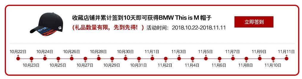 BMW天猫旗舰店收藏店铺签到送BMW THIS IS M帽子