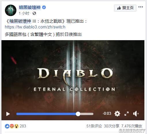 Switch《暗黑破坏神3永恒收藏版》将通过更新支持中文