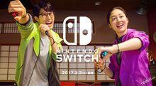 任天堂Switch介绍