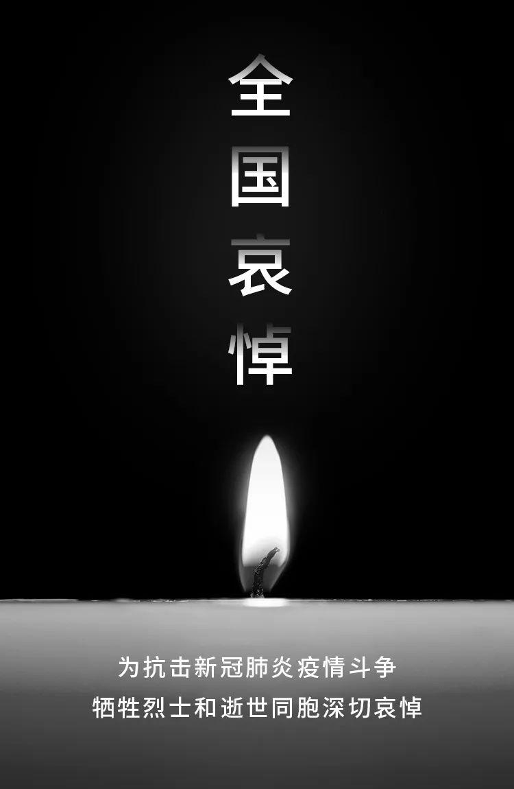 致敬英雄共悼逝者