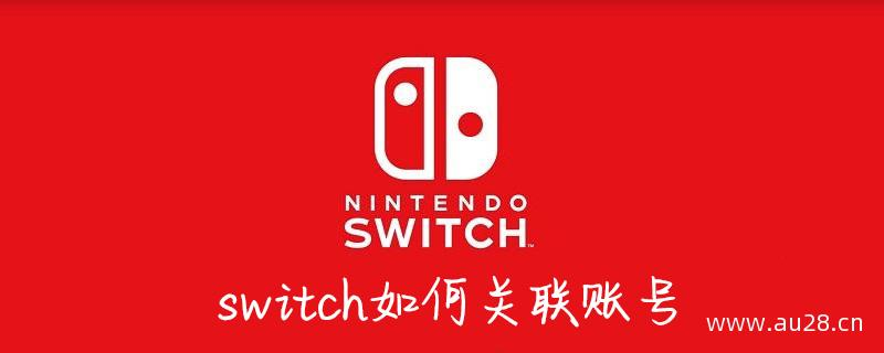 switch如何关联账号