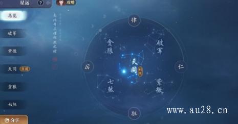 《天涯明月刀手游》星运攻略 星运系统有什么作用