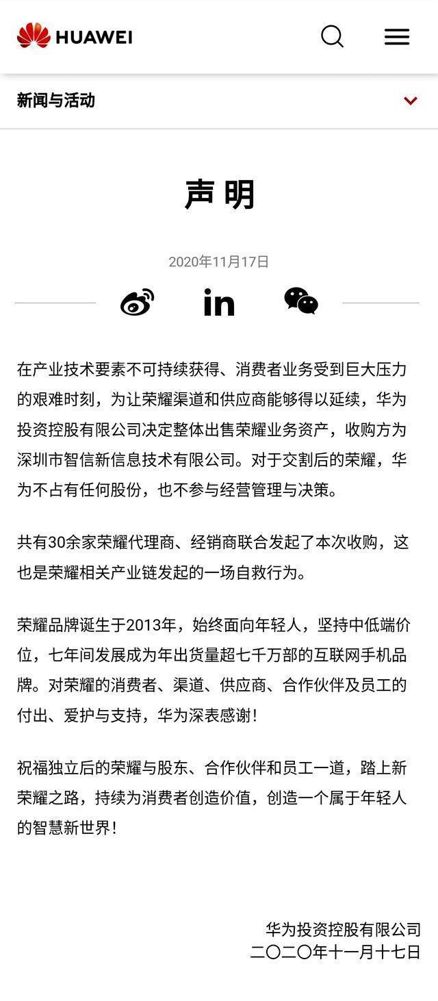 华为声明出售荣耀业务 30余家代理商接盘 多位华为高管调整