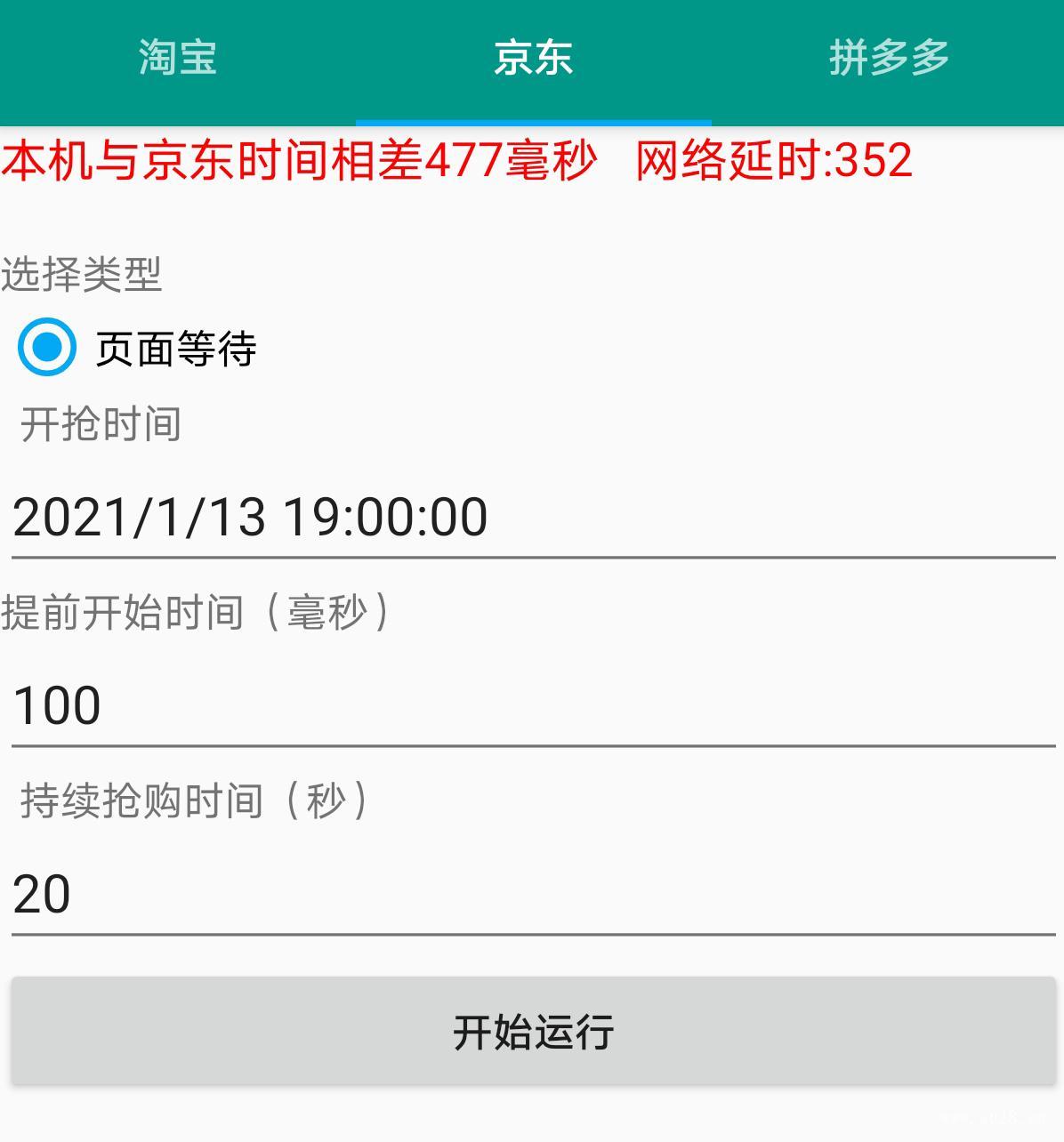 天猫京东茅台秒杀软件