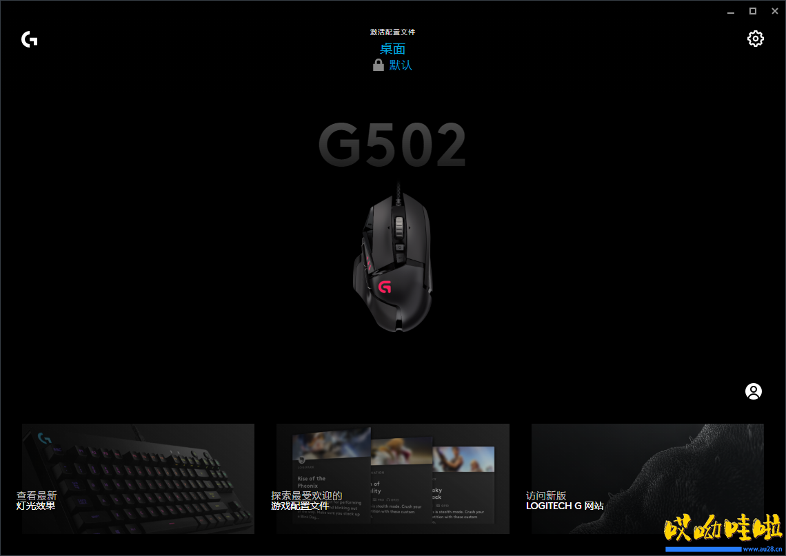 罗技鼠标驱动软件-Logitech G HUB