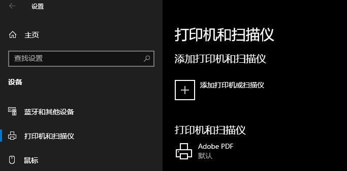 PDFMaker无法制作Adobe PDF